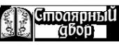 Логотип компании Столярный двор